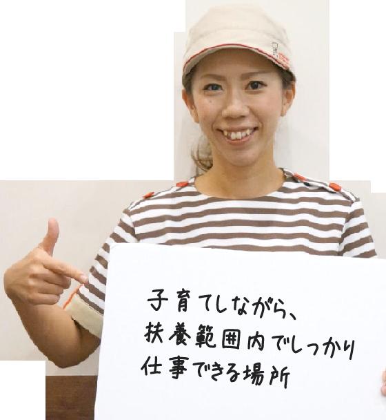 FUJIOKA:ららぽーと和泉:主婦アルバイト・パート