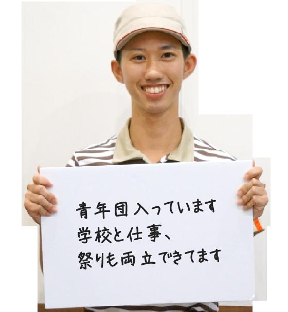ISHIMARU:ららぽーと和泉:大学生アルバイト・パート