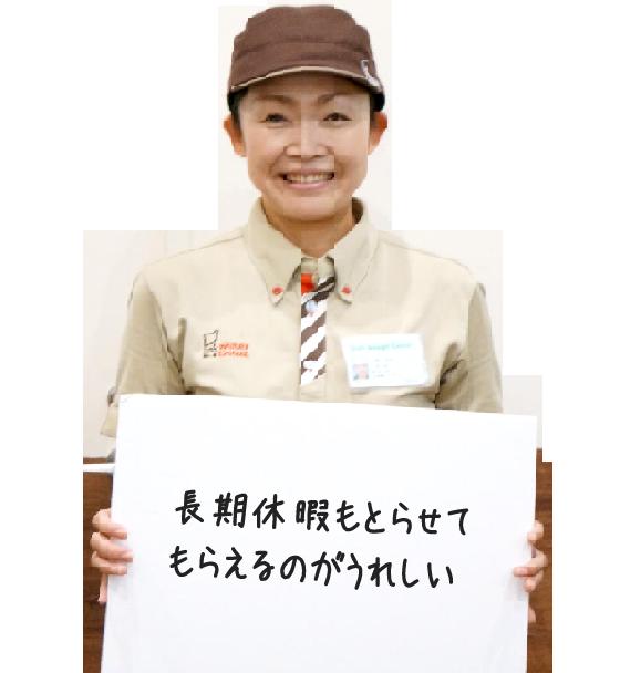 YAMASAKI:ららぽーと和泉:主婦アルバイト・パート