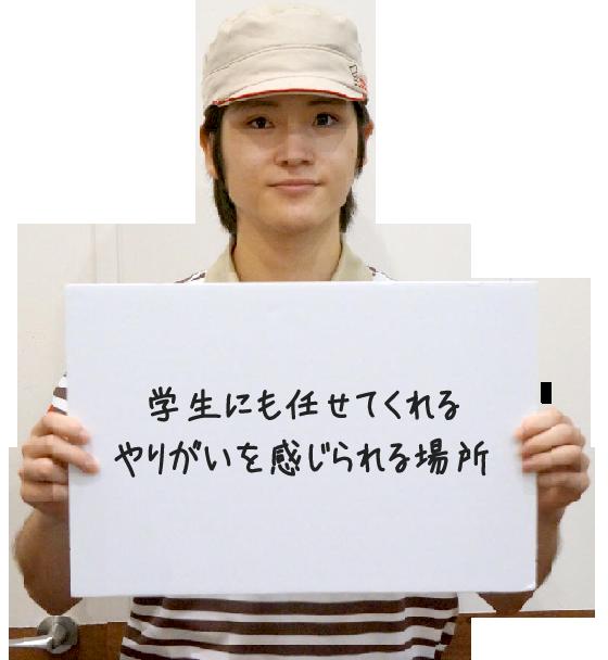 YASUI:ららぽーと和泉:大学生アルバイト・パート